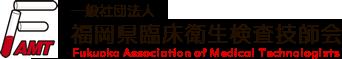 一般社団法人 福岡県臨床衛生検査技師会 公式サイト
