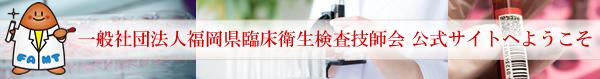 福岡県臨床衛生検査技師会公式サイト
